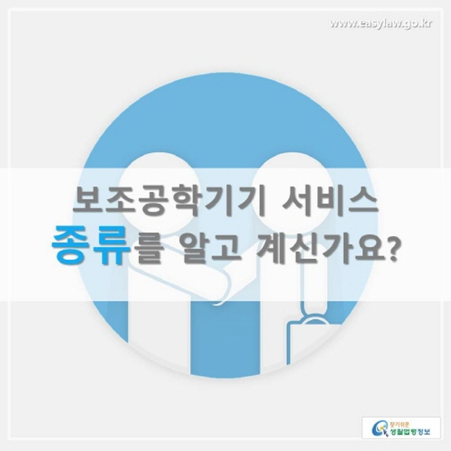 보조공학기기 서비스 종류를 알고 계신가요?